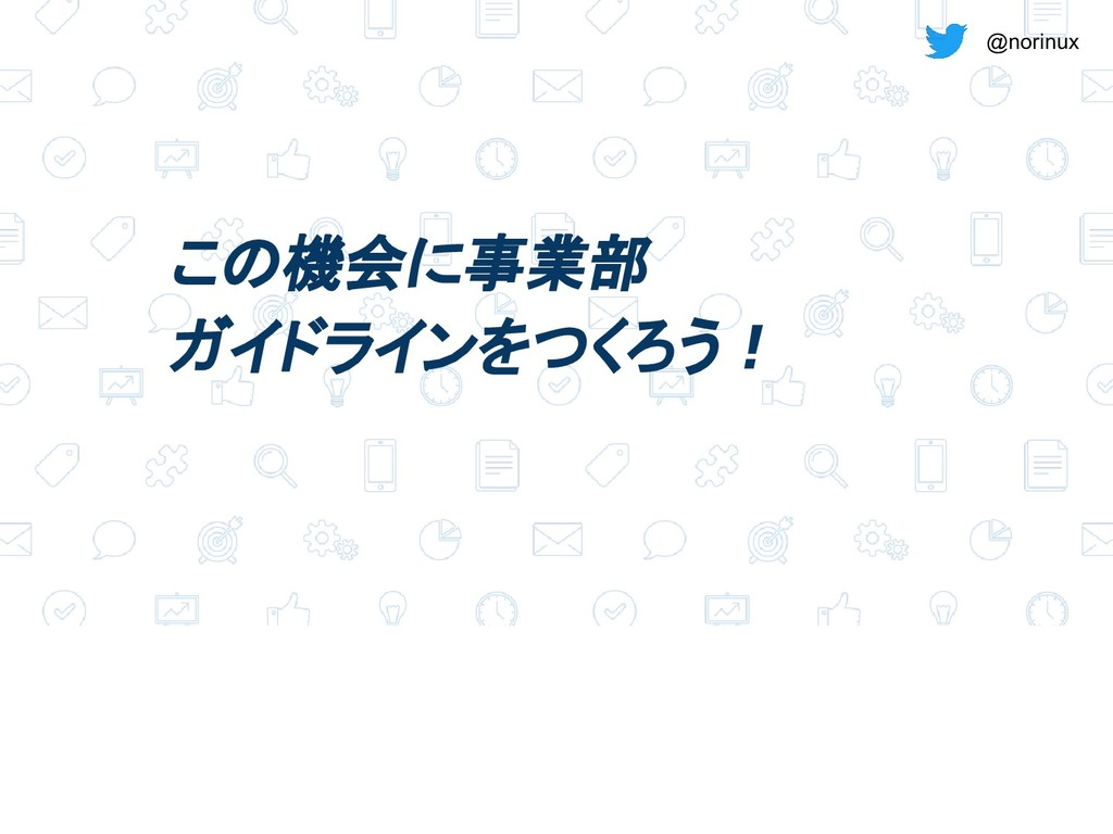@norinux この機会に事業部 ガイドラインをつくろう!