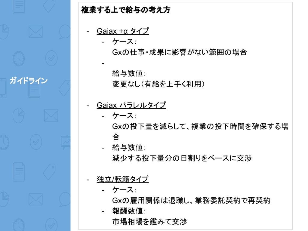 @norinux ガイドライン 複業する上で給与の考え方 - Gaiax +α タイプ - ケ...