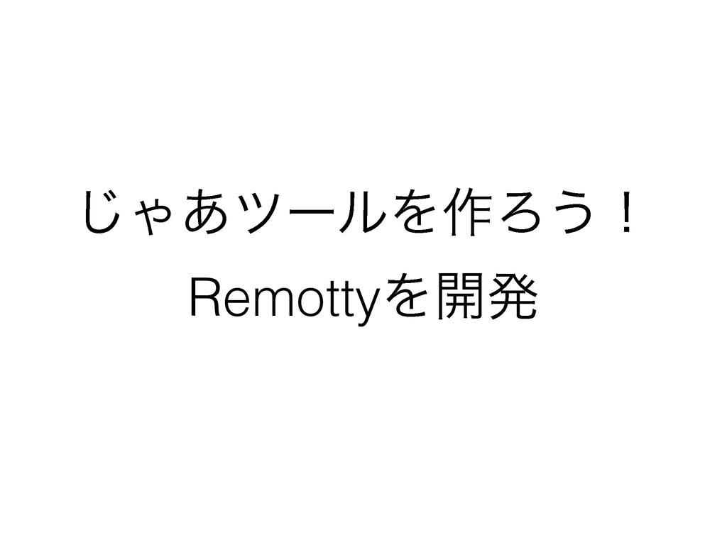 ͡Ό͋πʔϧΛ࡞Ζ͏ʂ RemottyΛ։ൃ