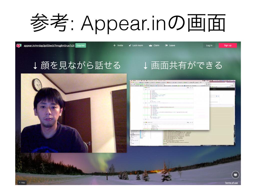 ߟ: Appear.inͷը໘ ↓ إΛݟͳ͕ΒͤΔ ↓ ը໘ڞ༗͕Ͱ͖Δ
