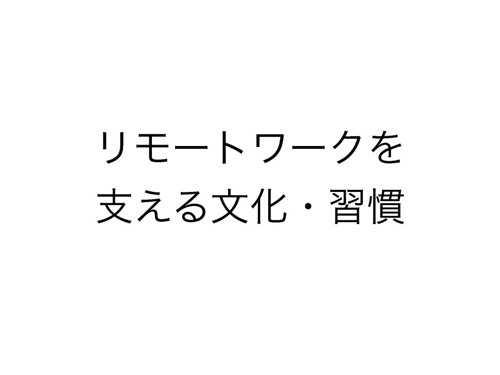 ϦϞʔτϫʔΫΛ ࢧ͑ΔจԽɾश׳