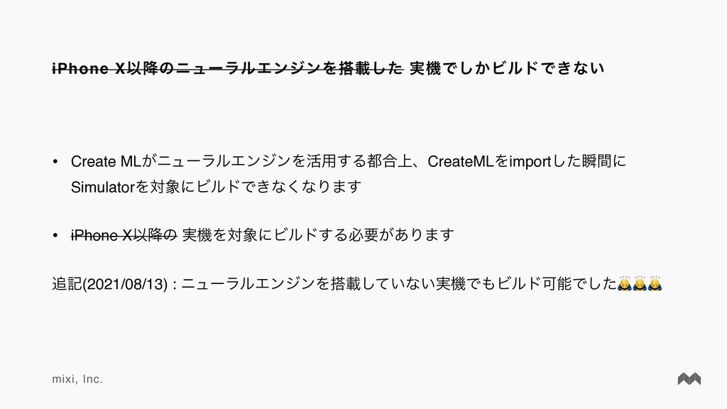 mixi, Inc. iPhone XҎ߱ͷχϡʔϥϧΤϯδϯΛࡌͨ͠ ࣮ػͰ͔͠ϏϧυͰ͖...