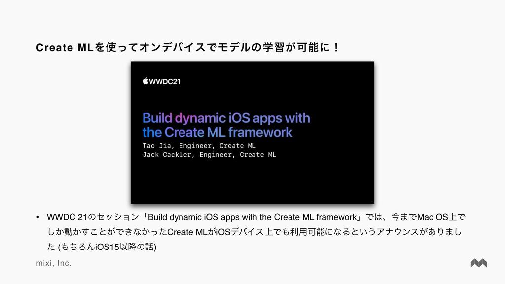 mixi, Inc. Create MLΛͬͯΦϯσόΠεͰϞσϧͷֶश͕Մʹʂ • WW...