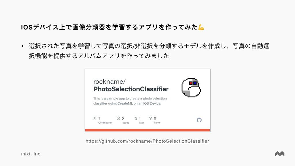 mixi, Inc. iOSσόΠε্Ͱը૾ྨثΛֶश͢ΔΞϓϦΛ࡞ͬͯΈͨ💪 https:...