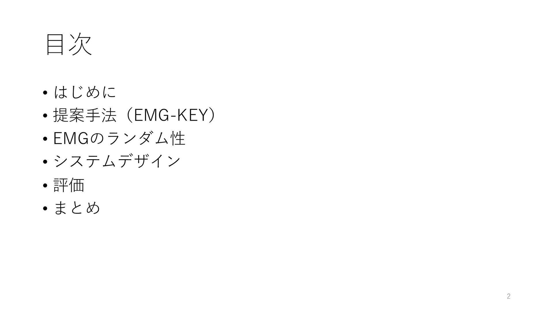 ⽬次 • はじめに • 提案⼿法(EMG-KEY) • EMGのランダム性 • システムデザイ...