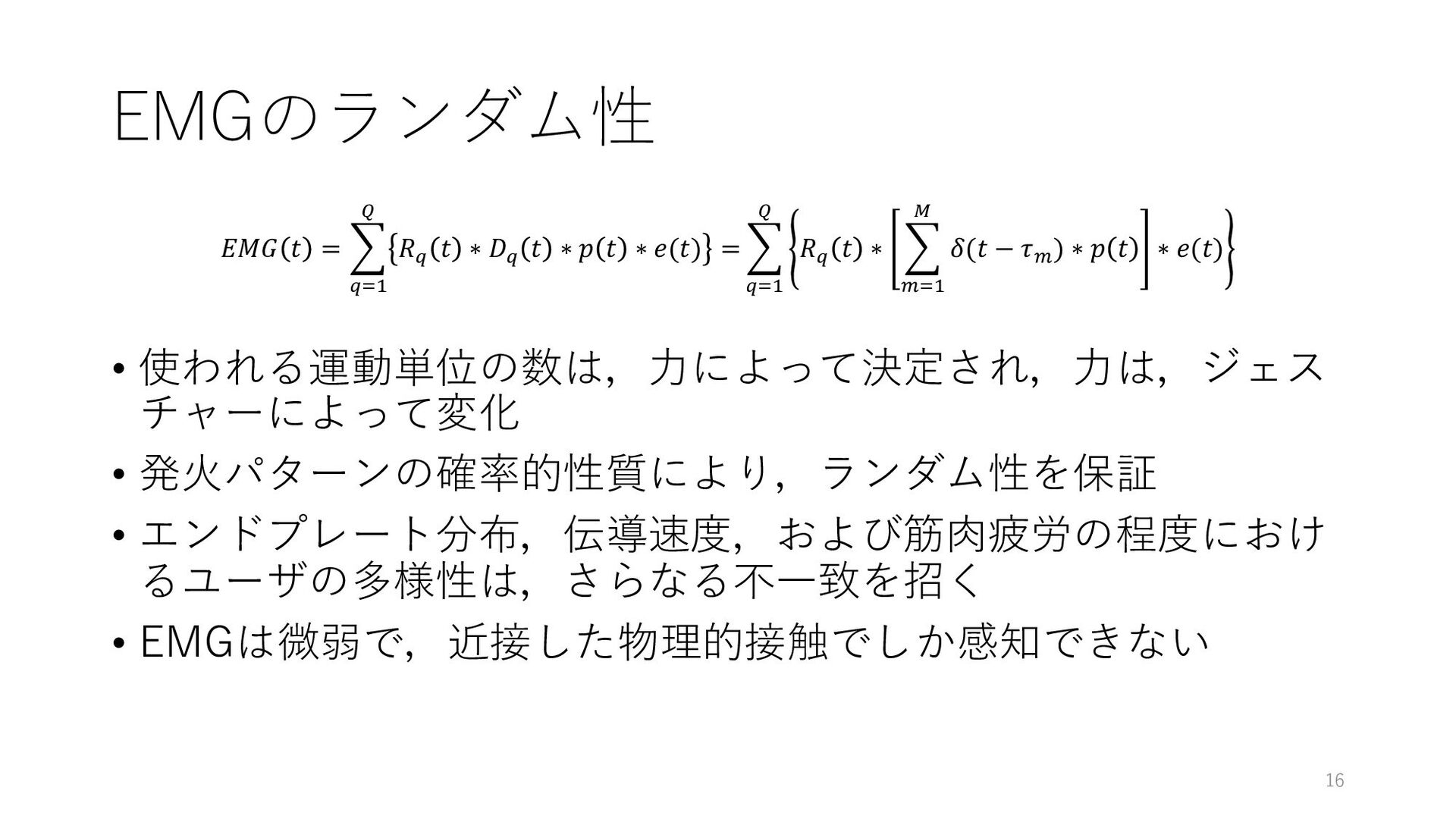 EMGのランダム性 • 使われる運動単位の数は,⼒によって決定され,⼒は,ジェス チャーによっ...
