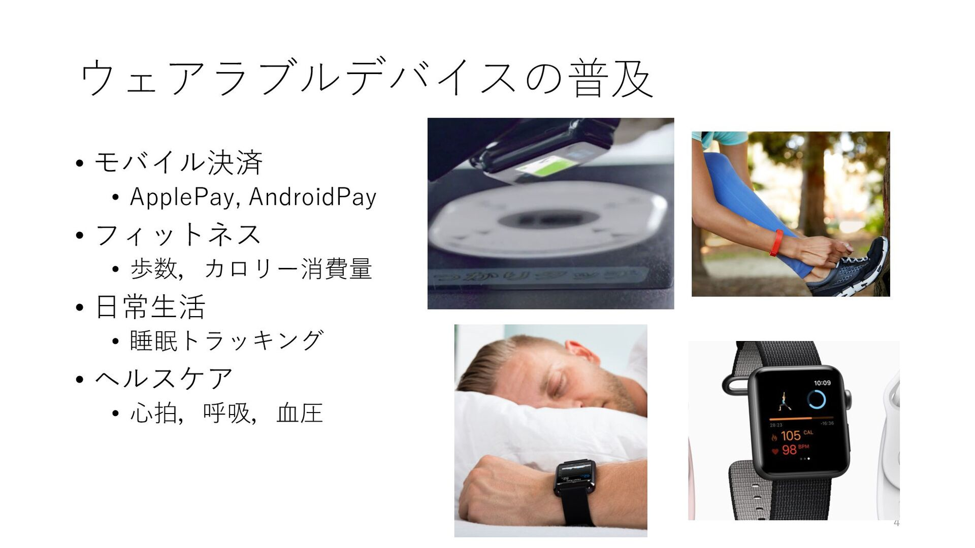 ウェアラブルデバイスの普及 • モバイル決済 • ApplePay, AndroidPay •...
