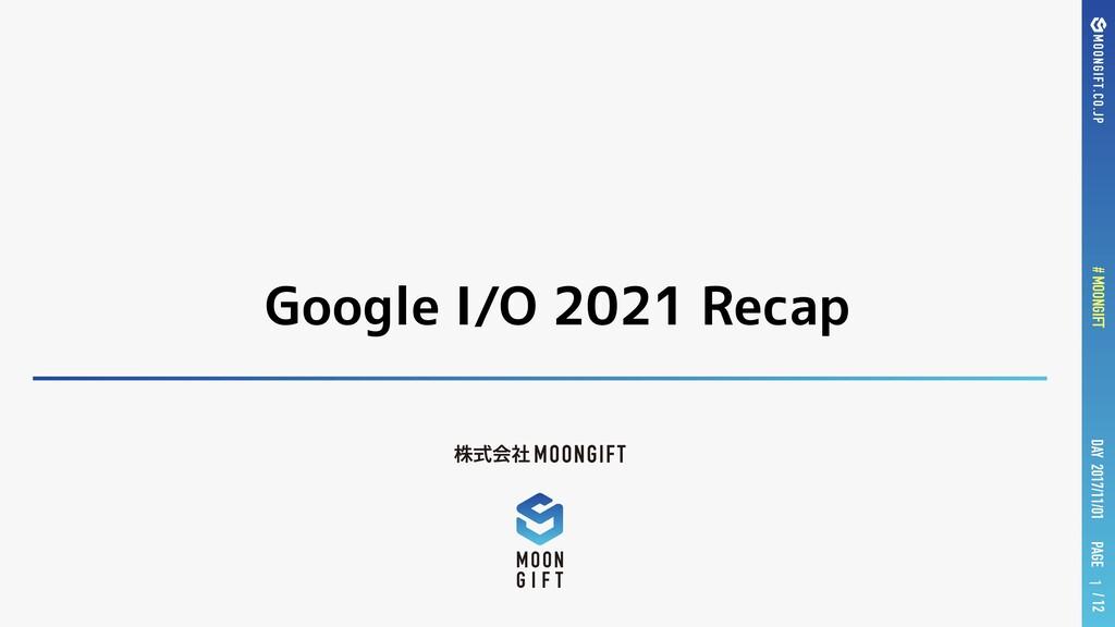 PAGE DAY 2017/11/01 # MOONGIFT / 12 Google I/O ...