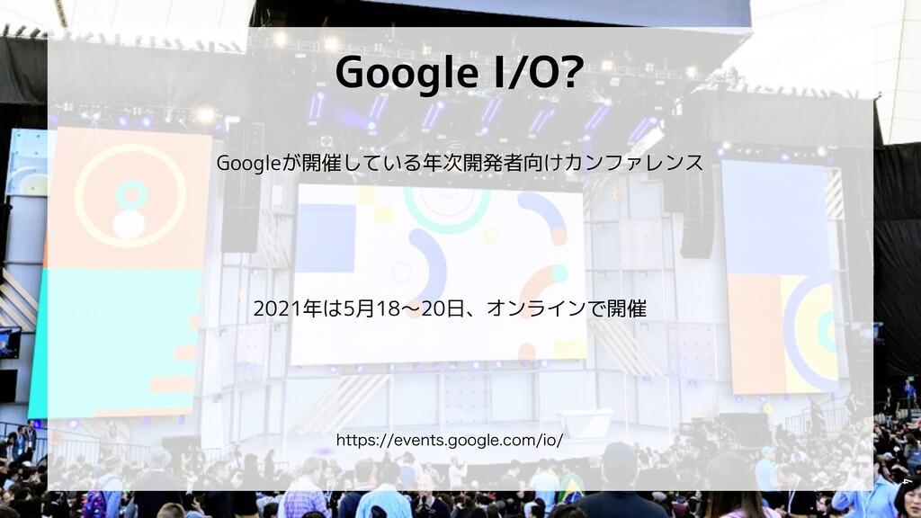 PAGE DAY 2017/11/01 # MOONGIFT / 12 Google I/O?...