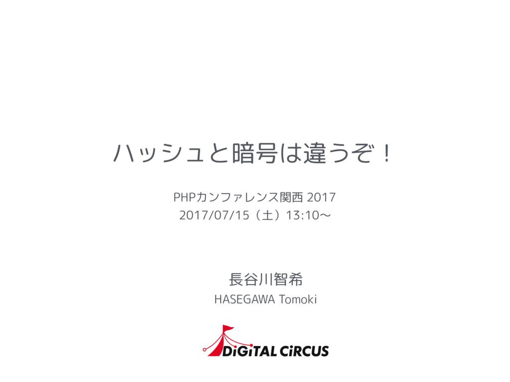 ハッシュと暗号は違うぞ! PHPカンファレンス関西 2017 2017/07/15(土)13:...