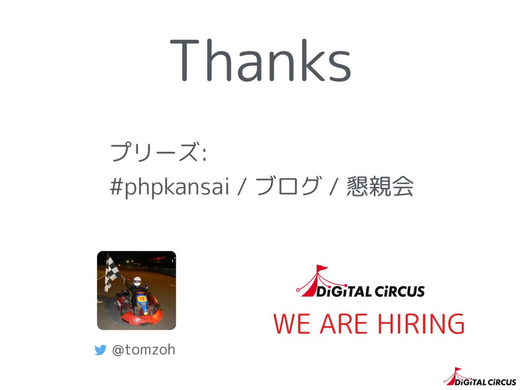 Thanks WE ARE HIRING @tomzoh プリーズ: #phpkansai /...