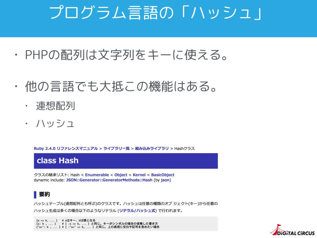 プログラム言語の「ハッシュ」 • PHPの配列は文字列をキーに使える。 • 他の言語でも大抵こ...