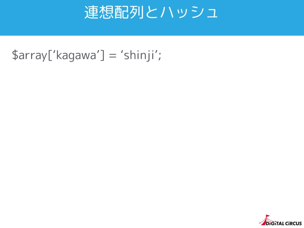 $array['kagawa'] = 'shinji'; 連想配列とハッシュ