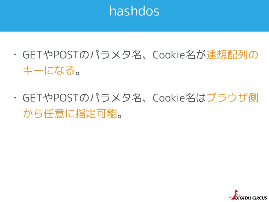 hashdos • GETやPOSTのパラメタ名、Cookie名が連想配列の キーになる。 •...