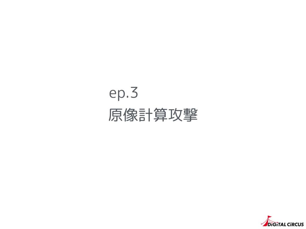 原像計算攻撃 ep.3
