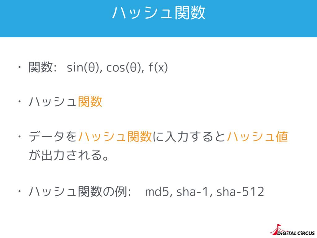 ハッシュ関数 • 関数: sin(θ), cos(θ), f(x) md5, sha-1, s...