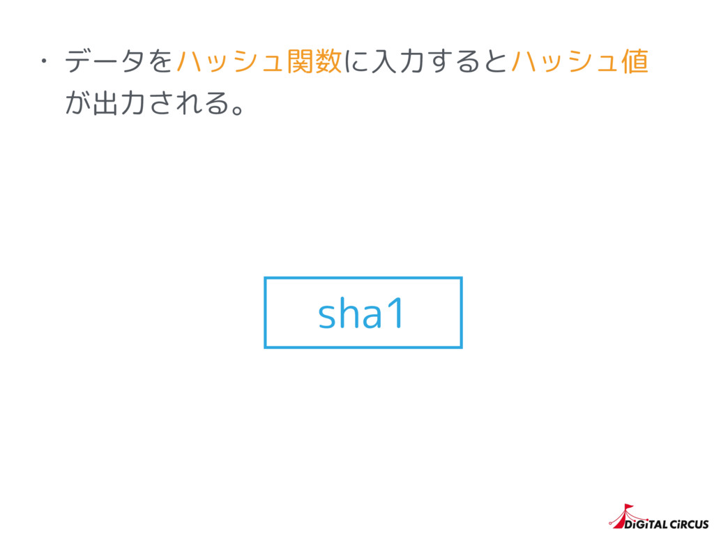 • データをハッシュ関数に入力するとハッシュ値 が出力される。 sha1
