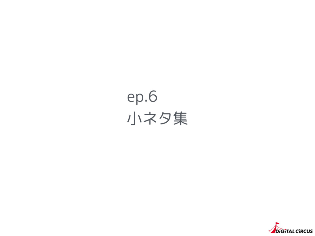 小ネタ集 ep.6
