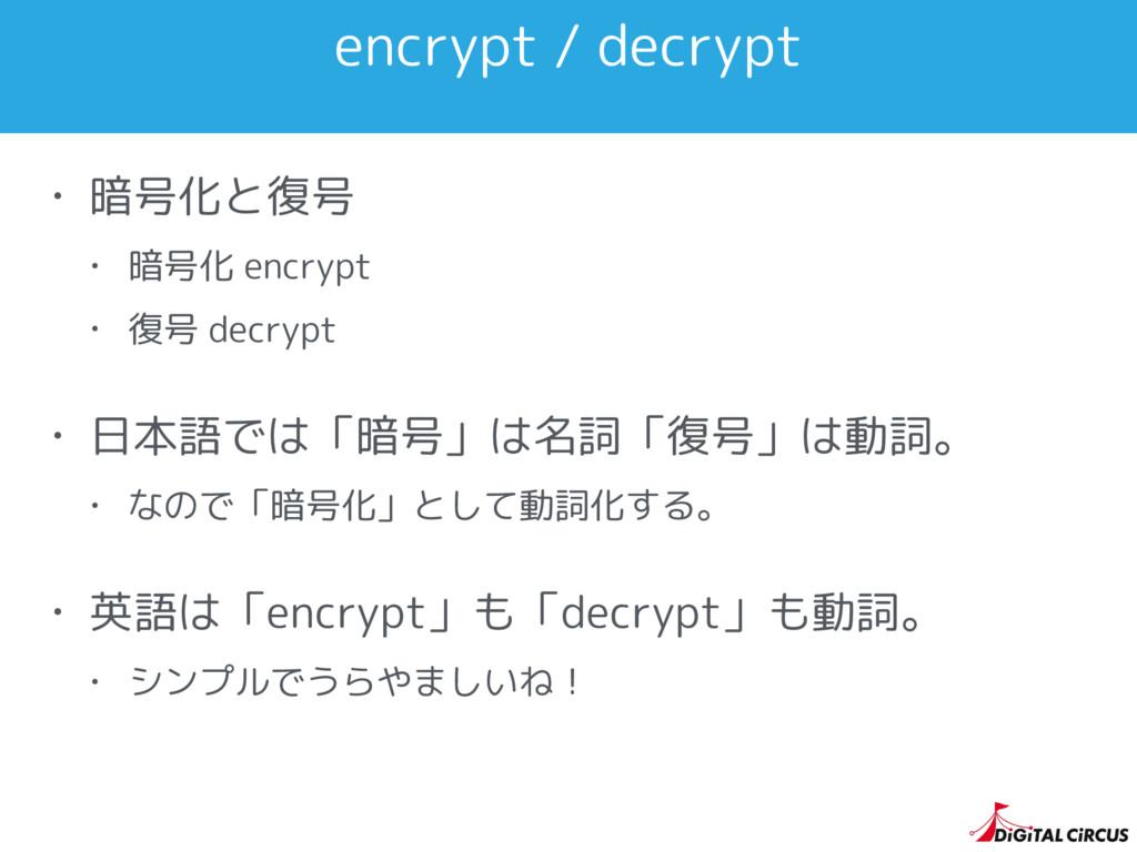 encrypt / decrypt • 暗号化と復号 • 暗号化 encrypt • 復号 d...