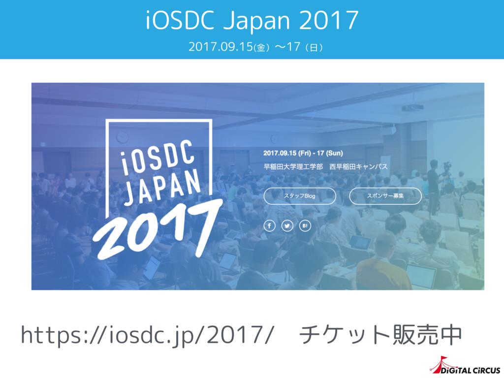iOSDC Japan 2017 https://iosdc.jp/2017/ チケット販売中...