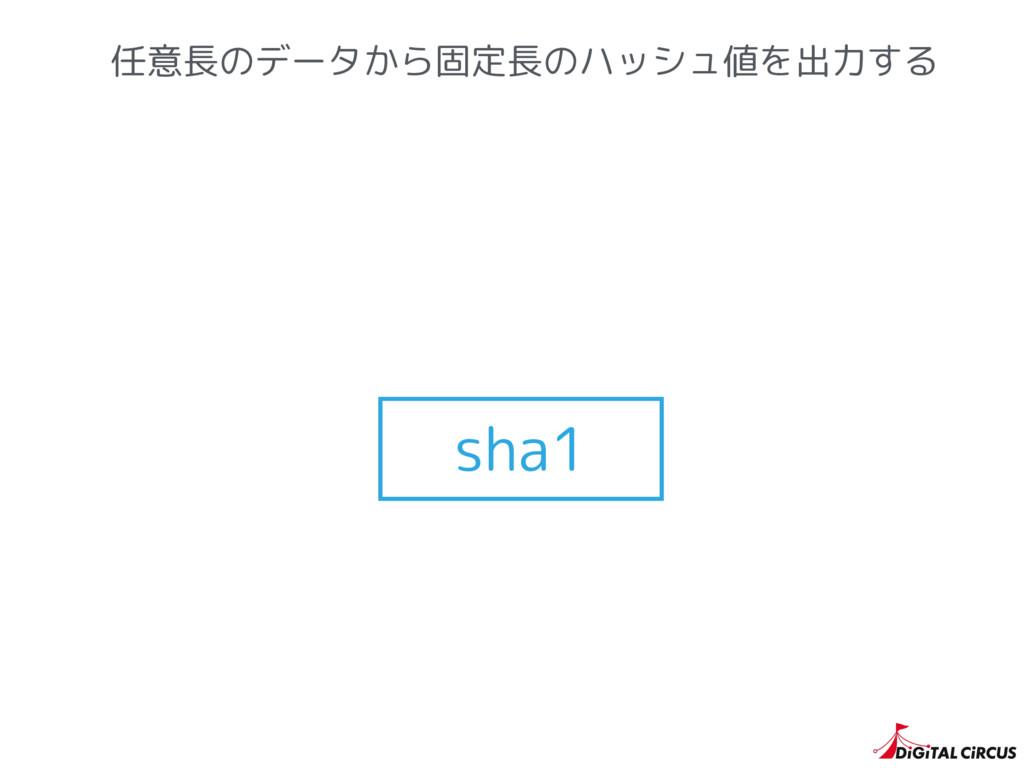 任意長のデータから固定長のハッシュ値を出力する sha1