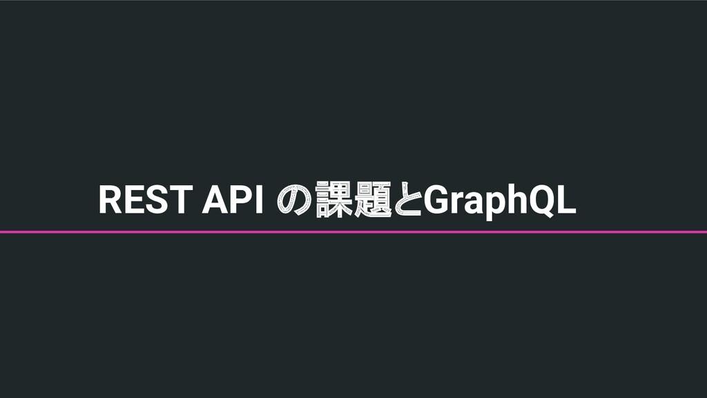 REST API の課題とGraphQL