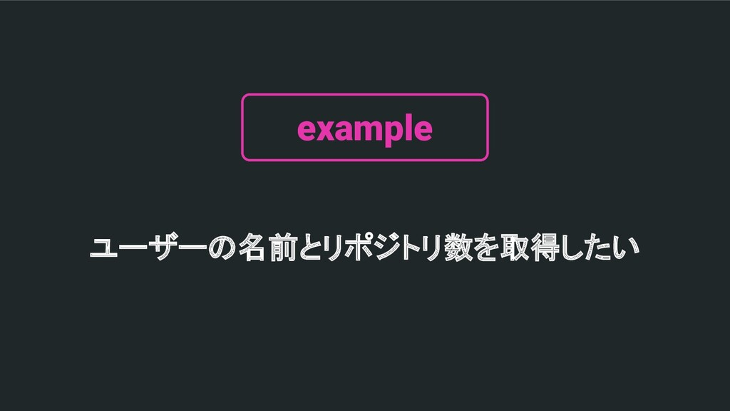 example ユーザーの名前とリポジトリ数を取得したい
