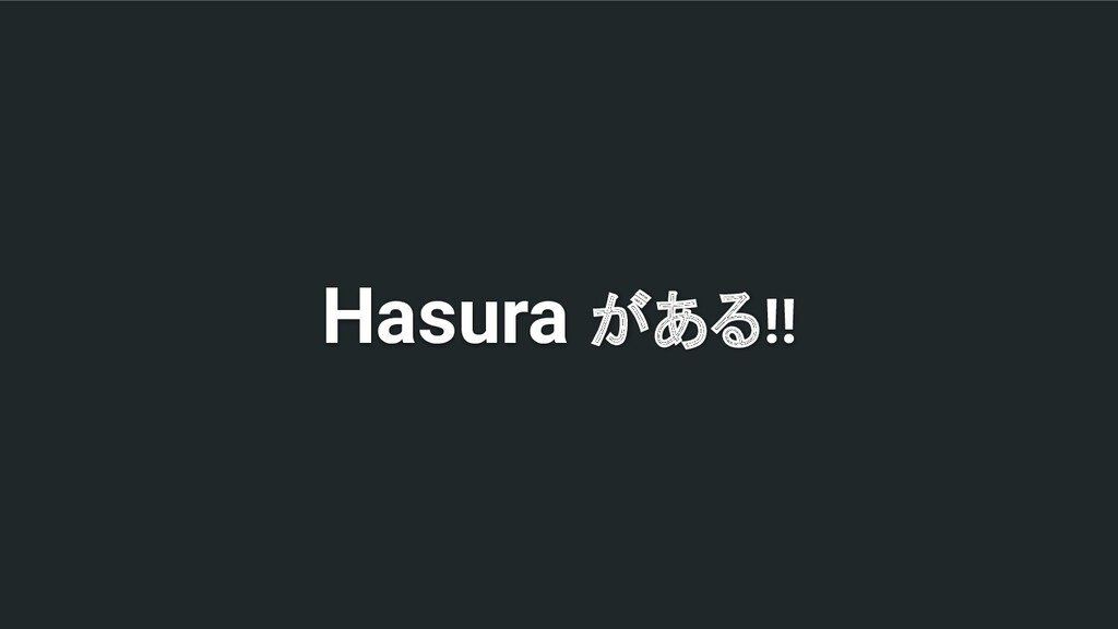Hasura がある!!
