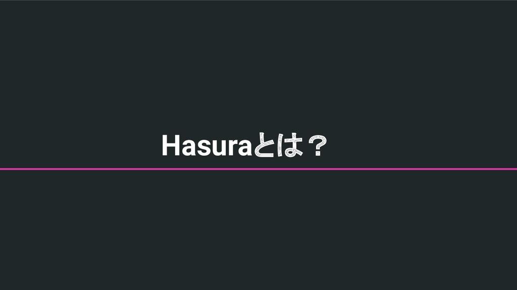 Hasuraとは?