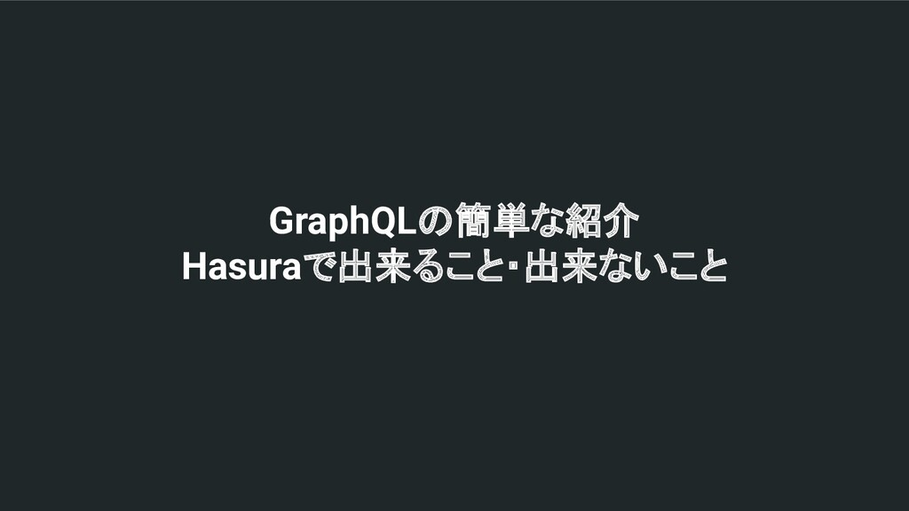 GraphQLの簡単な紹介 Hasuraで出来ること・出来ないこと