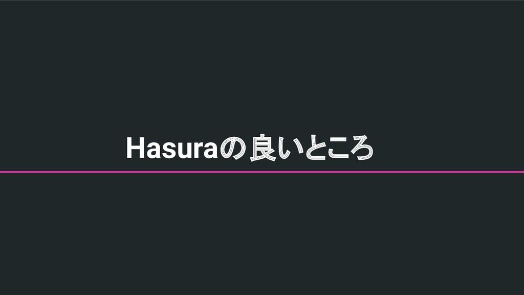 Hasuraの良いところ