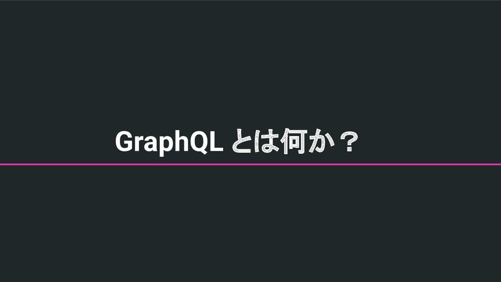 GraphQL とは何か?
