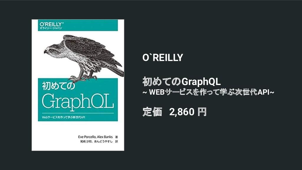 O`REILLY 初めてのGraphQL ~ WEBサービスを作って学ぶ次世代API~ 定価 ...