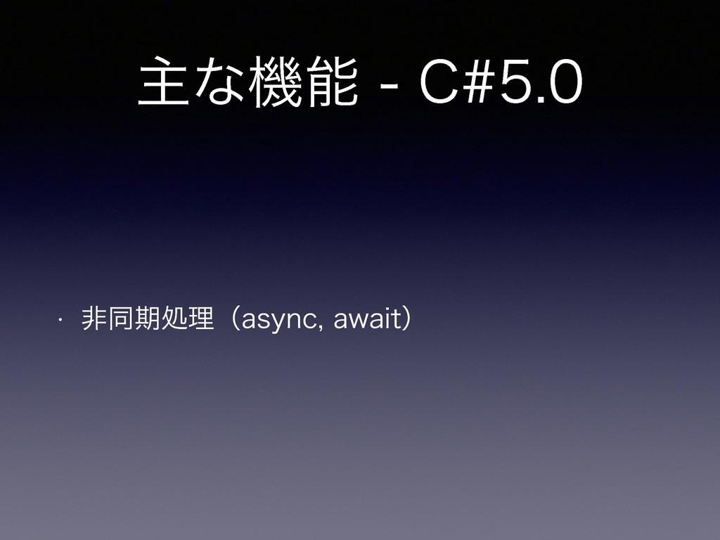 ओͳػ$ w ඇಉظॲཧʢBTZODBXBJUʣ