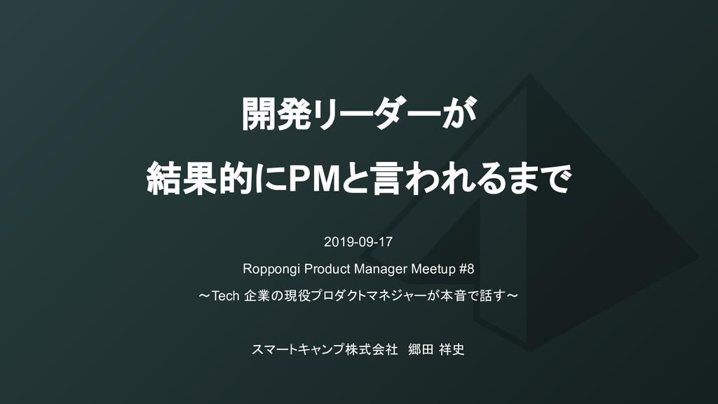開発リーダーが 結果的にPMと言われるまで 2019-09-17 Roppongi Produ...