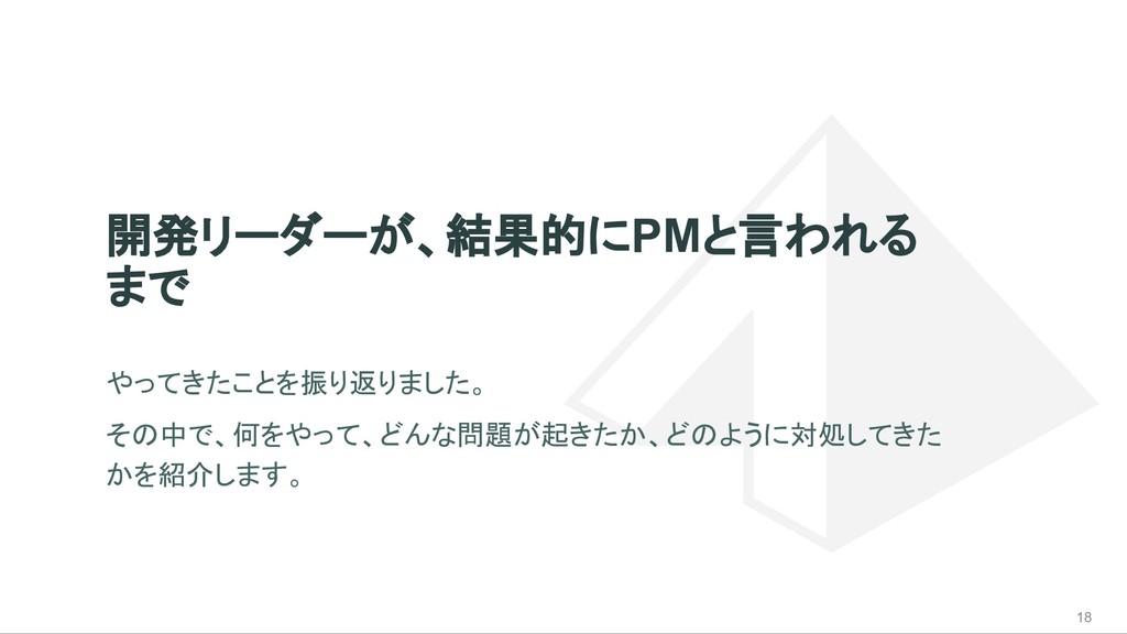 開発リーダーが、結果的にPMと言われる まで やってきたことを振り返りました。 その中で、何を...