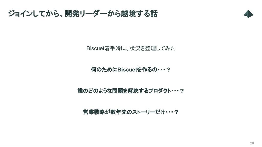 Biscuet着手時に、状況を整理してみた 何のためにBiscuetを作るの・・・? 誰のどの...