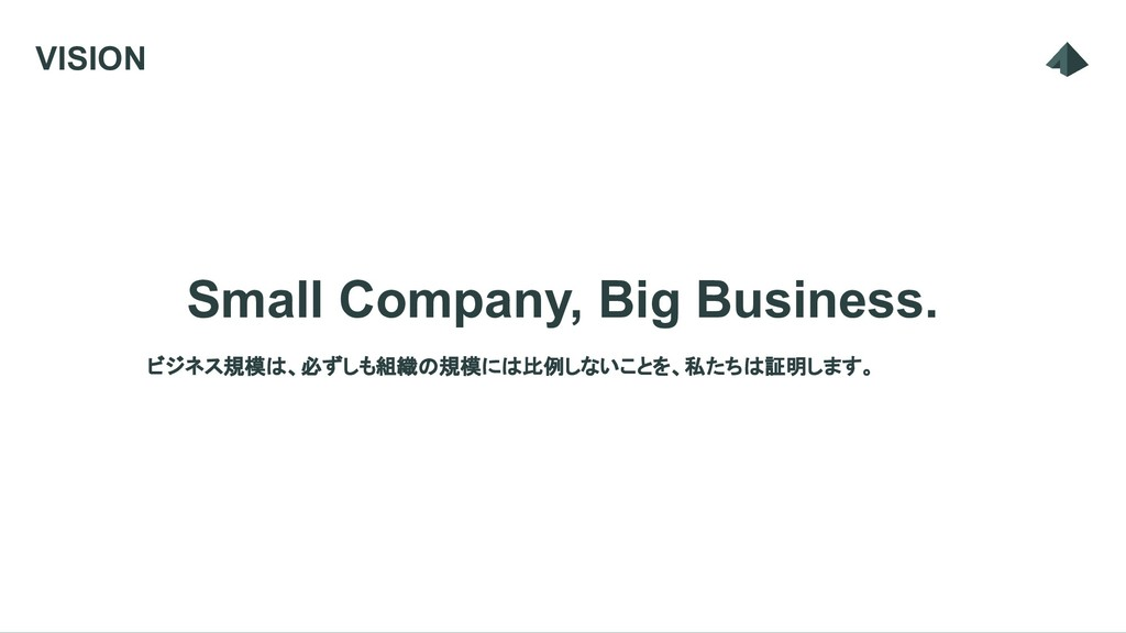 VISION Small Company, Big Business. ビジネス規模は、必ずし...