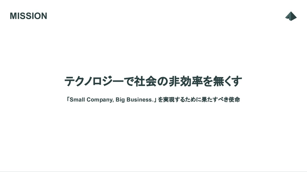 MISSION テクノロジーで社会の非効率を無くす 「Small Company, Big B...