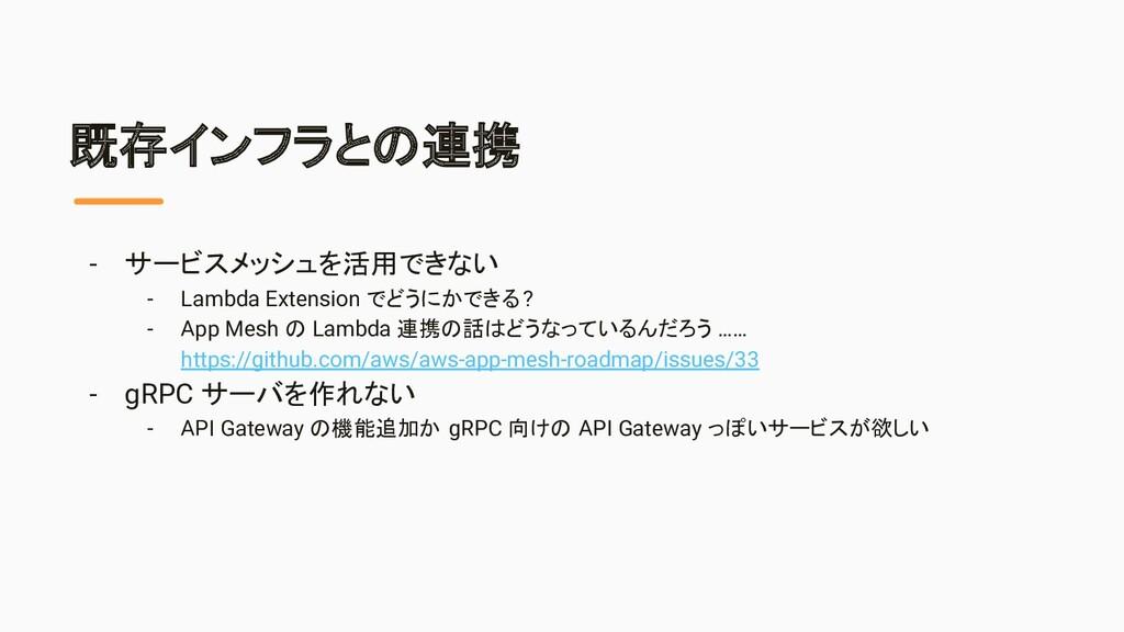 既存インフラとの連携 - サービスメッシュを活用できない - Lambda Extension...
