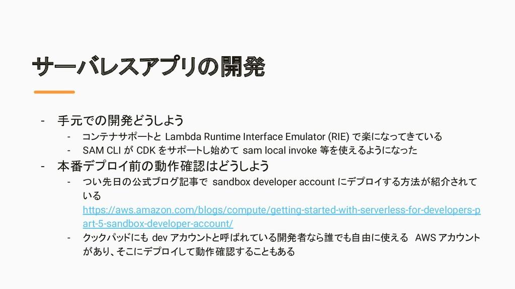 サーバレスアプリの開発 - 手元での開発どうしよう - コンテナサポートと Lambda Ru...