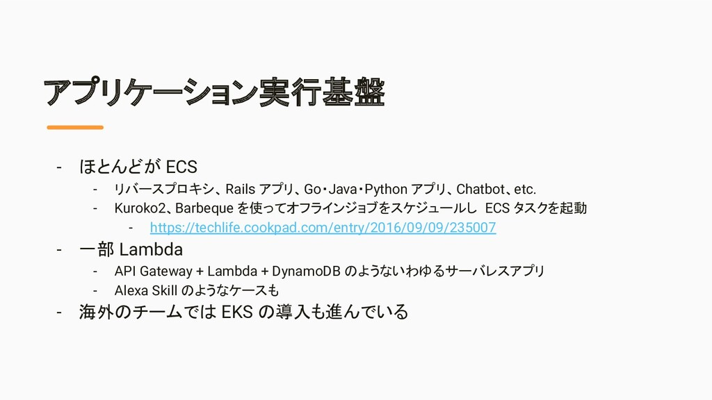 アプリケーション実行基盤 - ほとんどが ECS - リバースプロキシ、Rails アプリ、G...