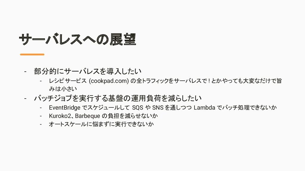 サーバレスへの展望 - 部分的にサーバレスを導入したい - レシピサービス (cookpad....
