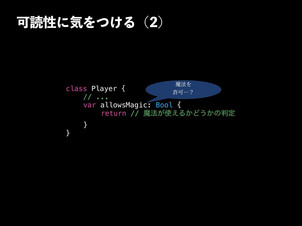 ՄಡੑʹؾΛ͚ͭΔʢʣ class Player { // ... var allowsMa...