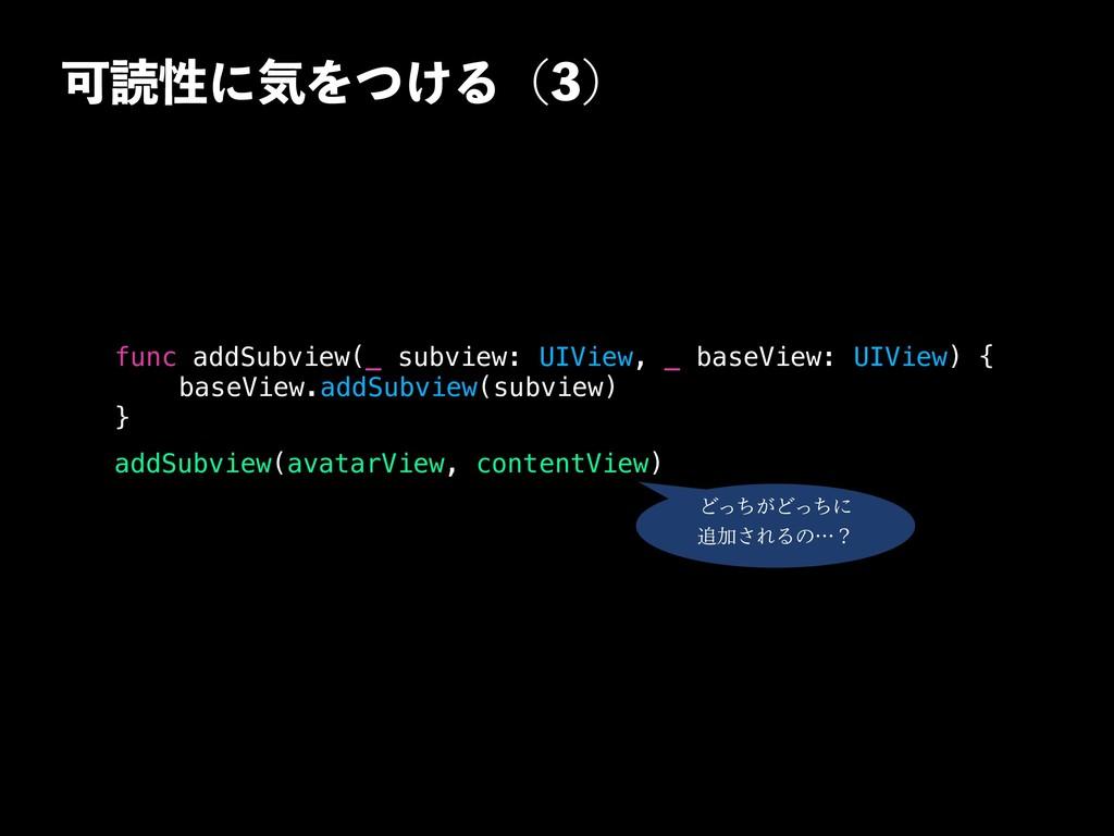 ՄಡੑʹؾΛ͚ͭΔʢʣ func addSubview(_ subview: UIView,...