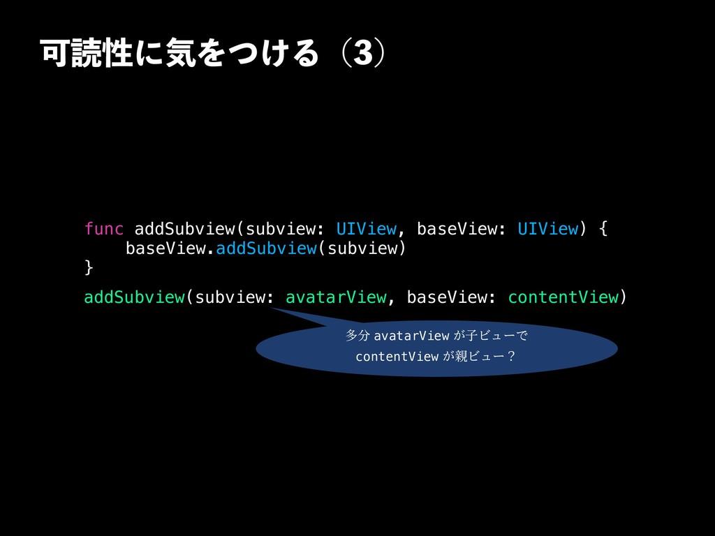 ՄಡੑʹؾΛ͚ͭΔʢʣ func addSubview(subview: UIView, b...