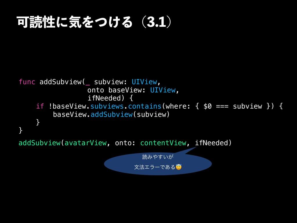 ՄಡੑʹؾΛ͚ͭΔʢʣ func addSubview(_ subview: UIVie...