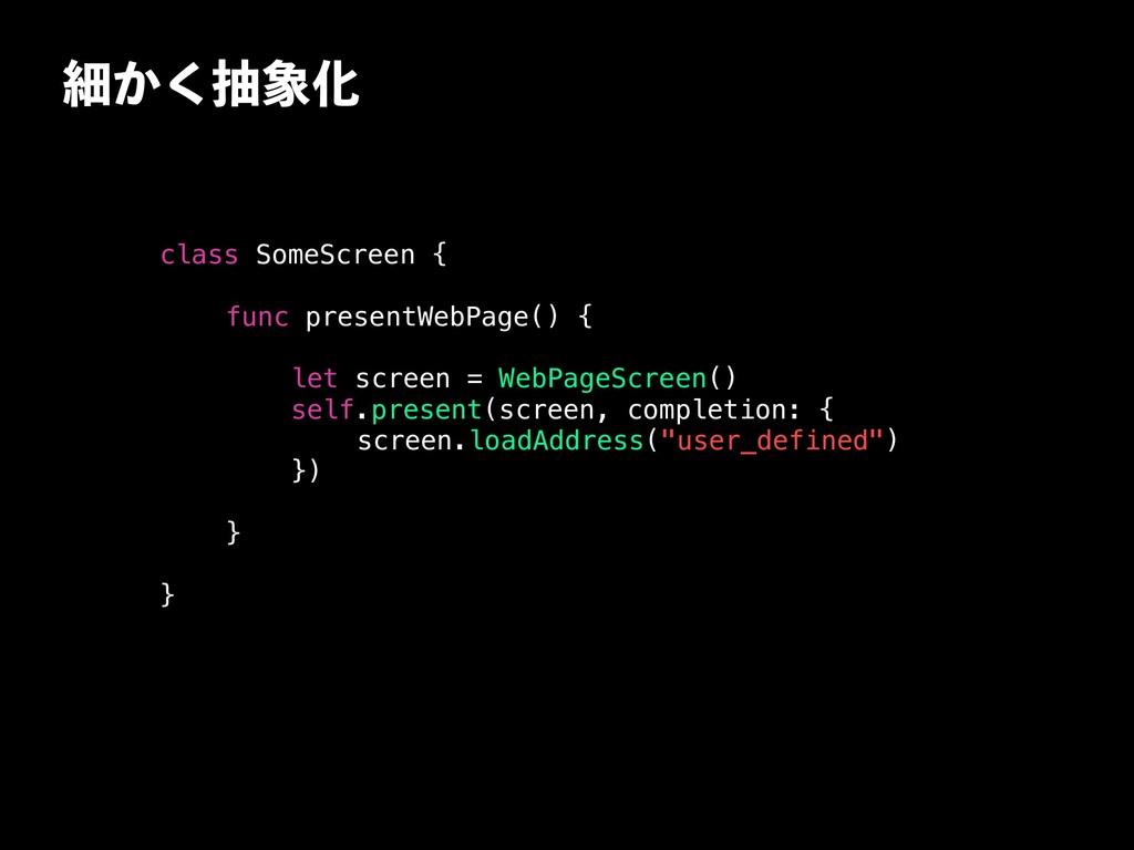 ࡉ͔͘நԽ class SomeScreen { func presentWebPage()...