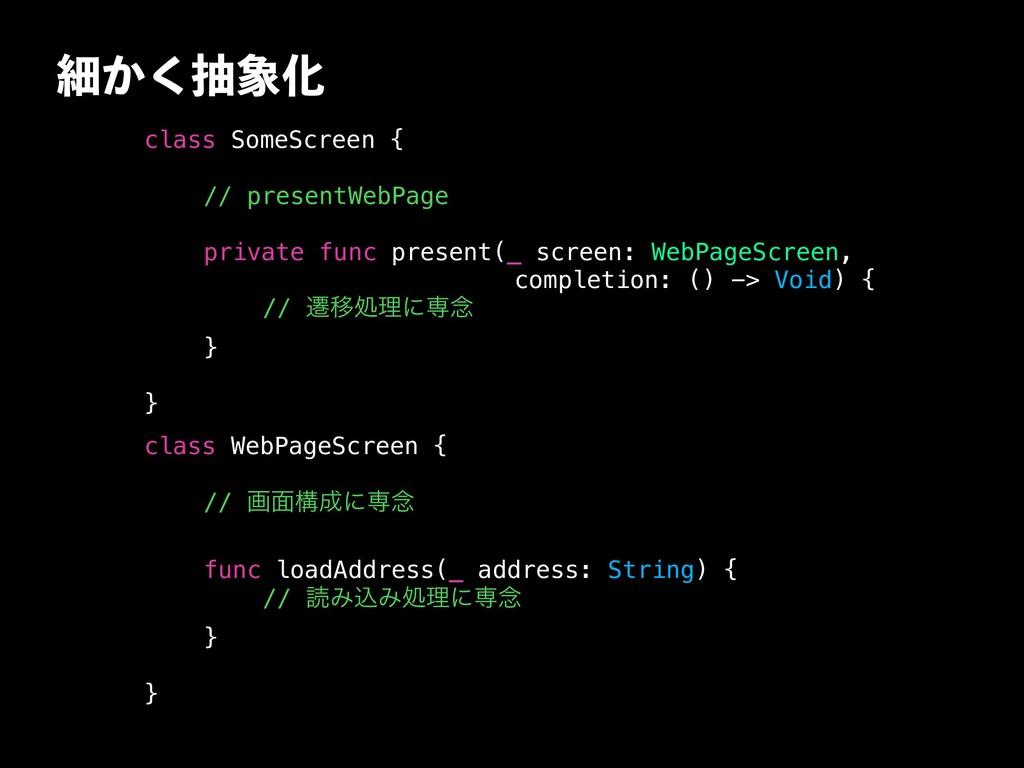 ࡉ͔͘நԽ class SomeScreen { // presentWebPage pri...