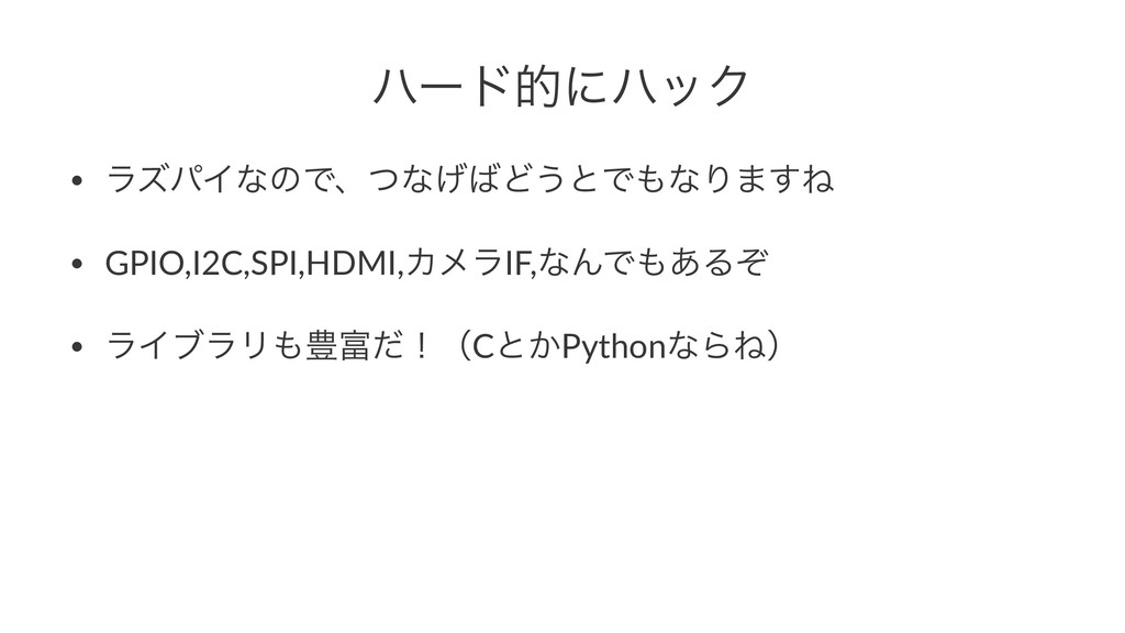 ϋʔυతʹϋοΫ • ϥζύΠͳͷͰɺͭͳ͛Ͳ͏ͱͰͳΓ·͢Ͷ • GPIO,I2C,SP...